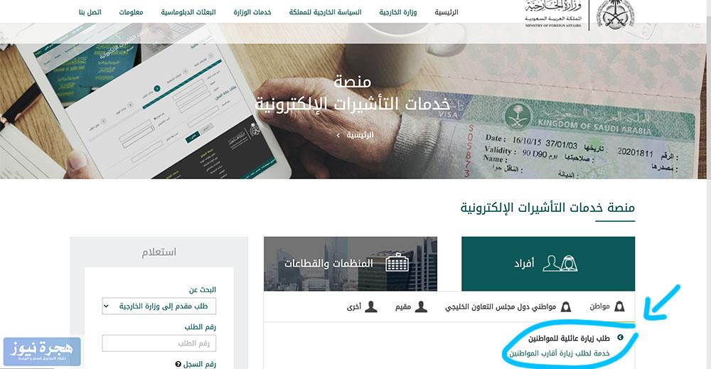 التقدم بطلب للحصول على تأشيرة زيارة عائلية عبر الإنترنت