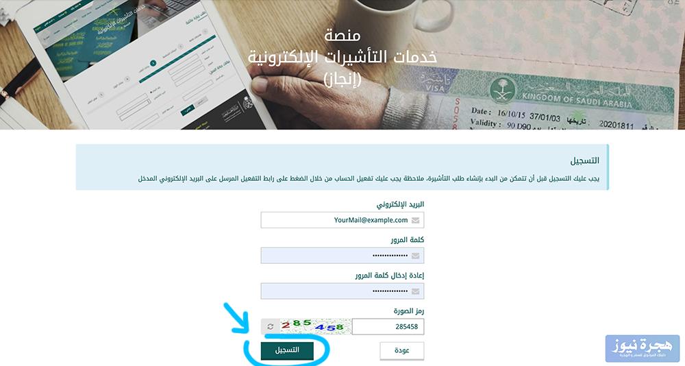 التسجيل والدفع للحصول على تأشيرة الزيارة العائلية على موقع انجازات