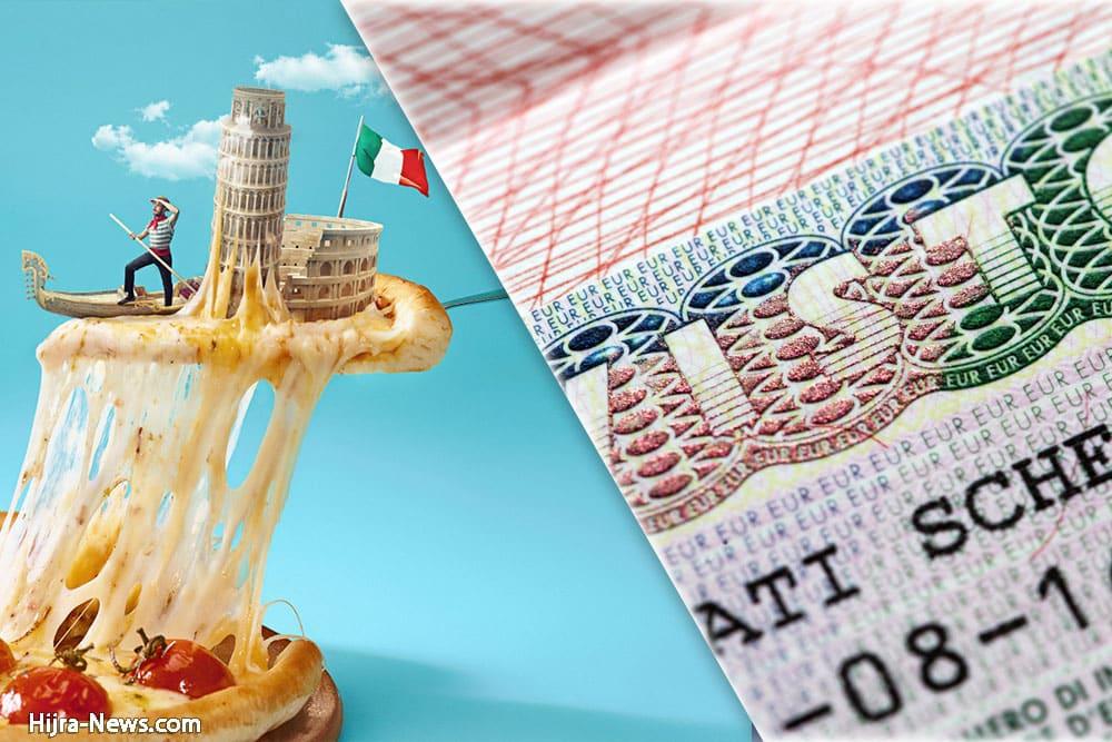 فيزا ايطاليا سياحية: كيفية الحصول عليها، ماهي الشروط والمستندات؟